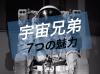 宇宙兄弟7つの魅力!ムッタ・シャロン…画像&名言集