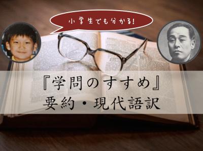 福沢諭吉『学問のすすめ』要約・現代語訳・感想~こども向け解説~