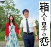 元祖ムズキュン!星野源初主演映画『箱入り息子の恋』感想