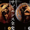 『サピエンス全史』日本一わかりやすい書評・感想・要約~空白の地図を描こう~