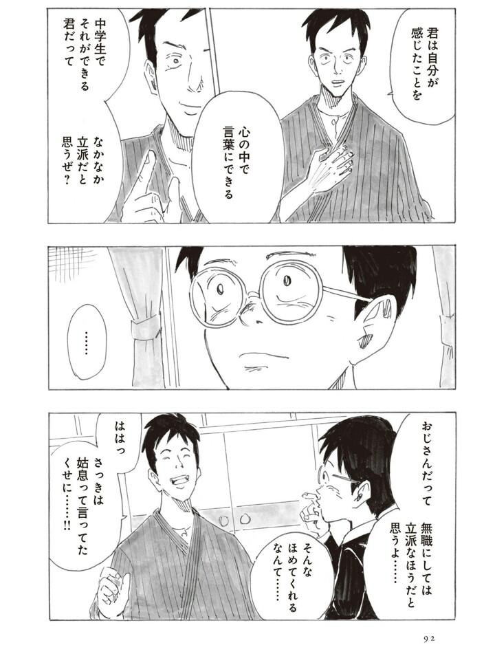漫画『君たちはどう生きるか』あらすじ・要約・名言まとめ | タケダ ...