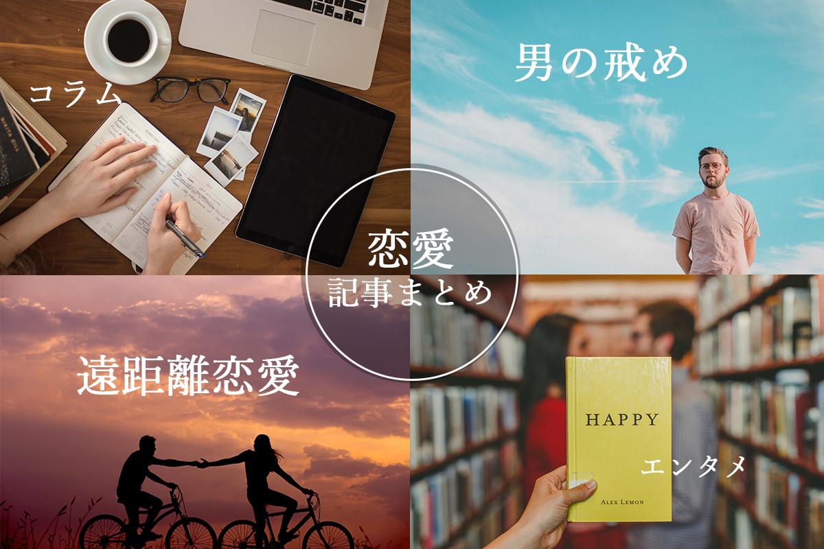 なぜか好評な恋愛記事↓