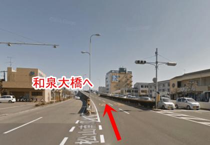 余戸・竹原・南江戸方面から骨盤矯正を受けられる方は和泉大橋をトイザらス方面へ