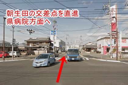 松山市骨盤矯正専門整体あさひ整体院へのいき方、はなみずき通りから朝生田の交差点を直進します