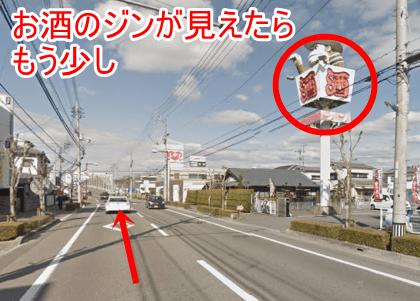 松山市骨盤矯正専門整体あさひ整体院へのいき方、はなみずき通りからお酒のジンが見えたらもう少しです