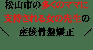 松山市の産後骨盤矯正で女の先生なのに支持される理由