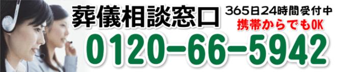 堺市立斎場 葬儀