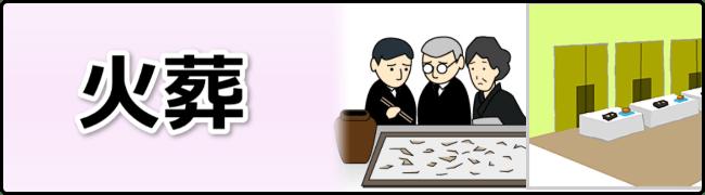 堺市火葬場