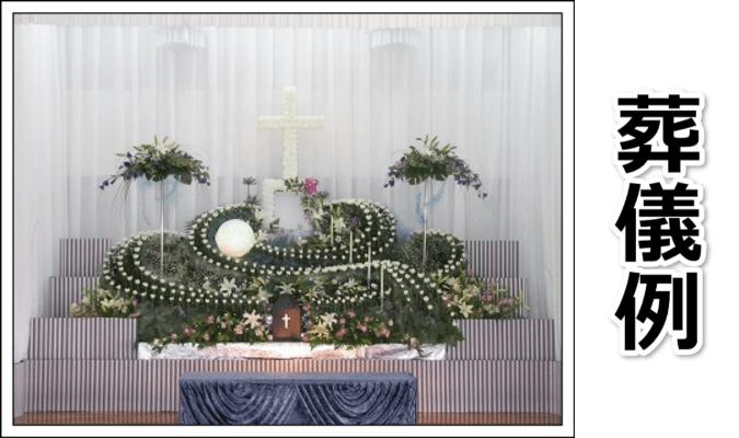堺市立斎場 葬儀例