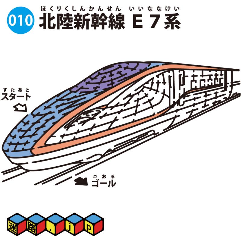 北陸新幹線 E7系の迷路