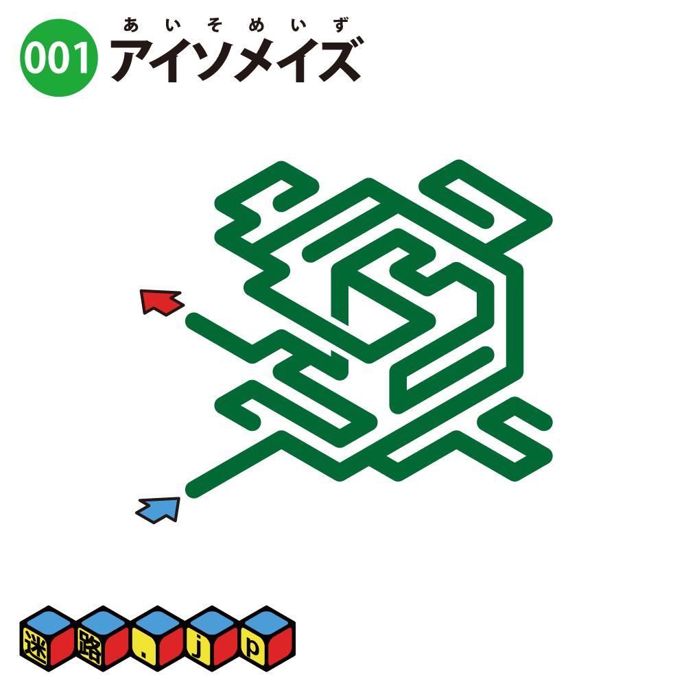 アイソメイズ No.001