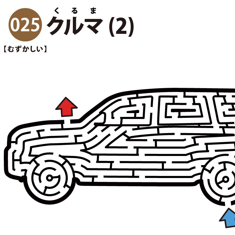 クルマの難しい迷路(2)アイキャッチ