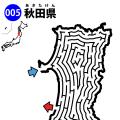 秋田県の迷路 アイキャッチ