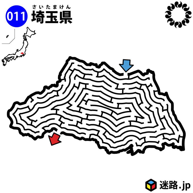 埼玉県の迷路