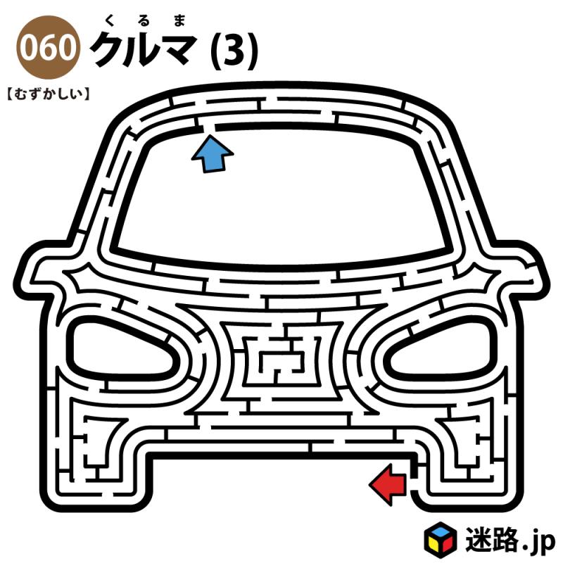 クルマの難しい迷路(3)