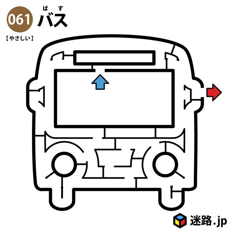 バスの簡単迷路