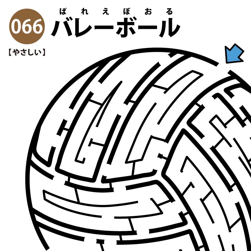 バレーボールの簡単迷路 アイキャッチ