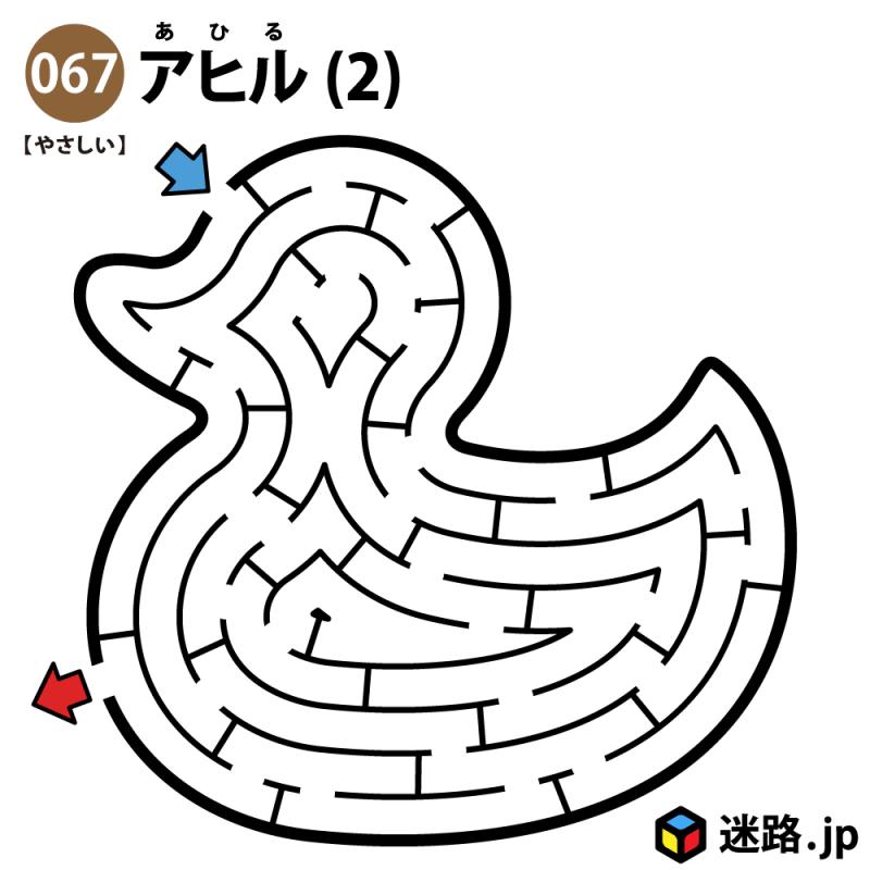 アヒルの簡単迷路(2)