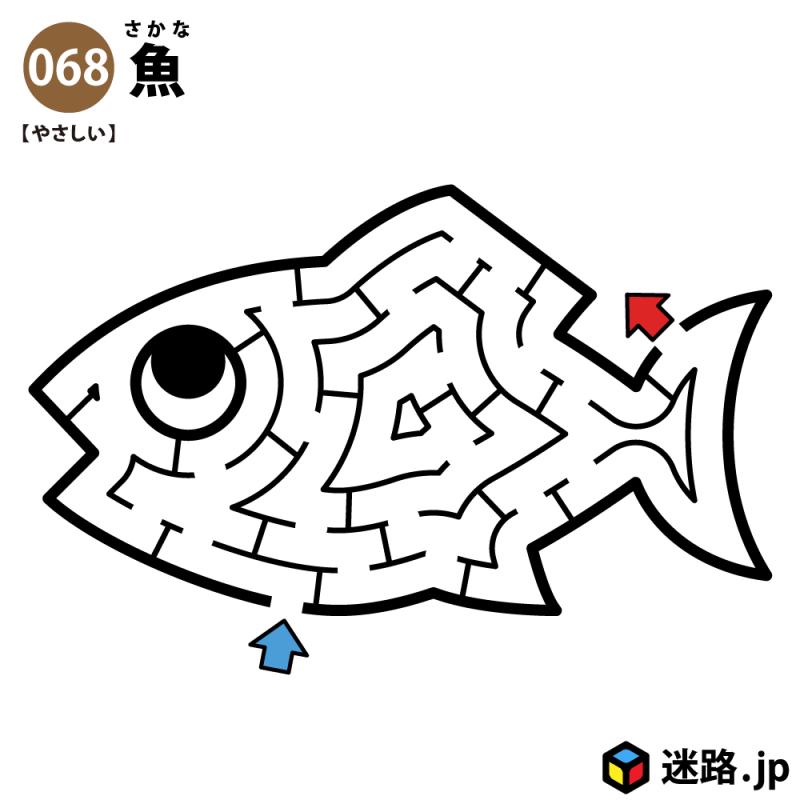 魚の簡単迷路