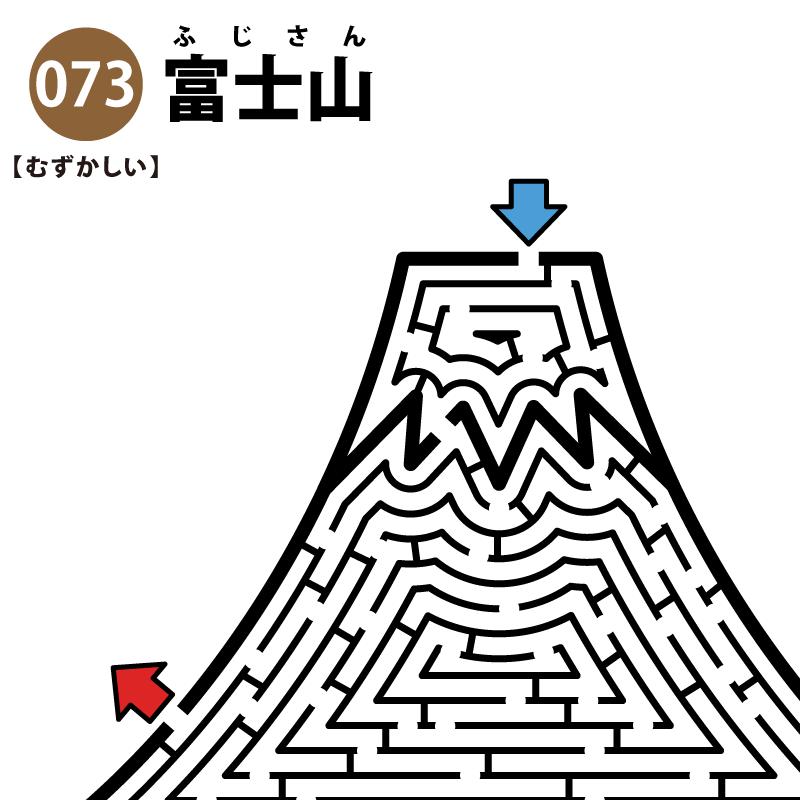 富士山の難しい迷路 アイキャッチ