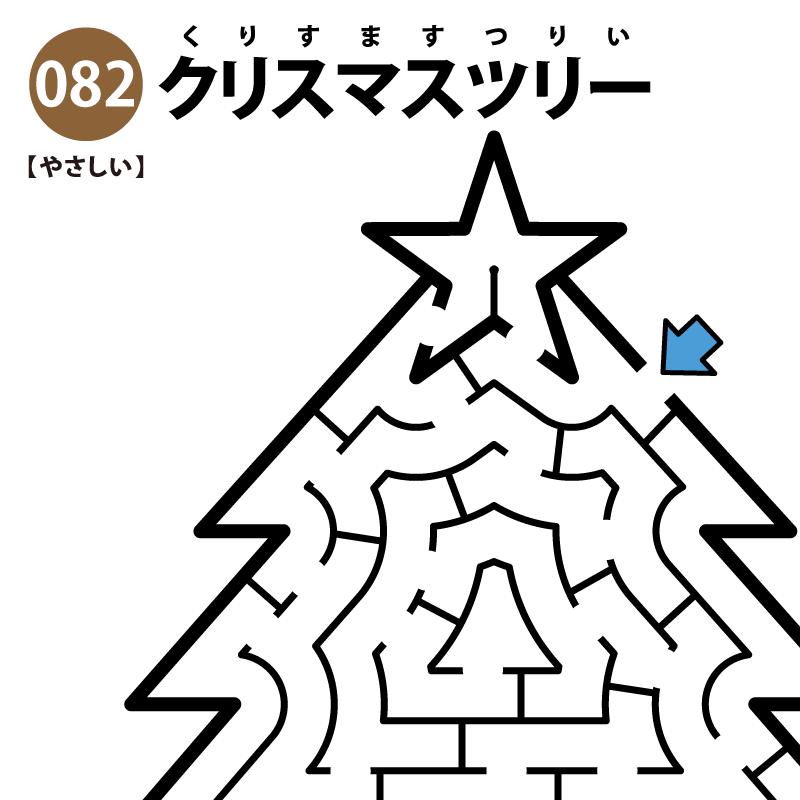 クリスマスツリーの簡単迷路 アイキャッチ
