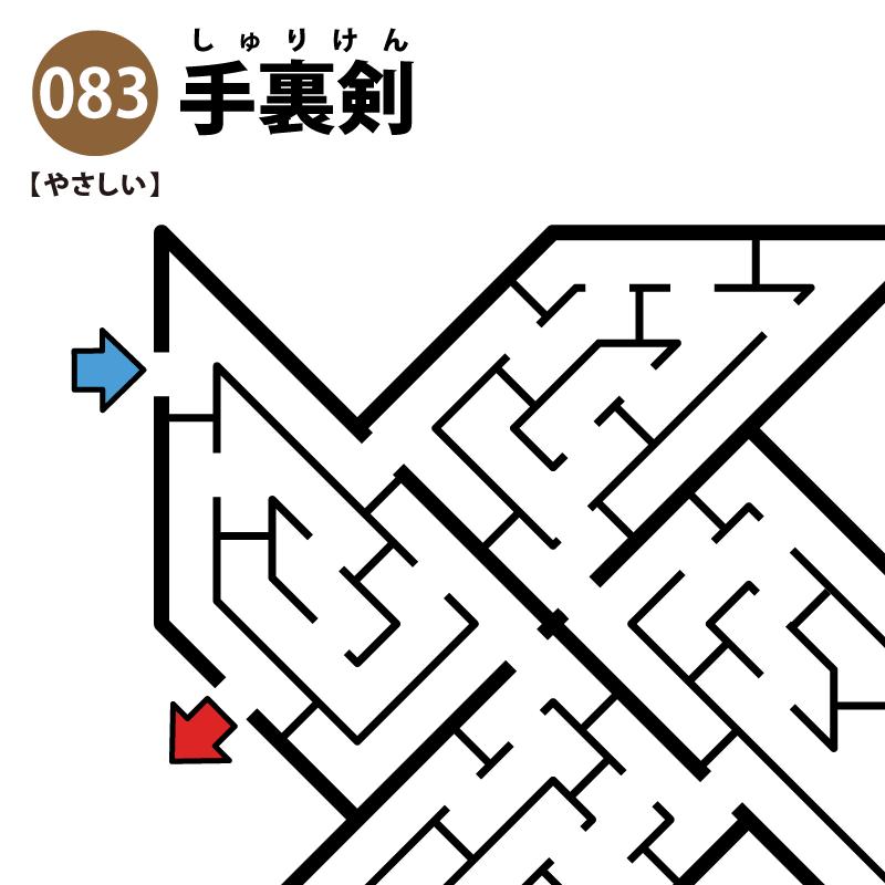 手裏剣の簡単迷路 アイキャッチ