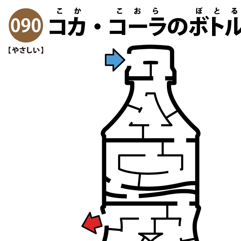 コカ・コーラのボトルの簡単迷路 アイキャッチ