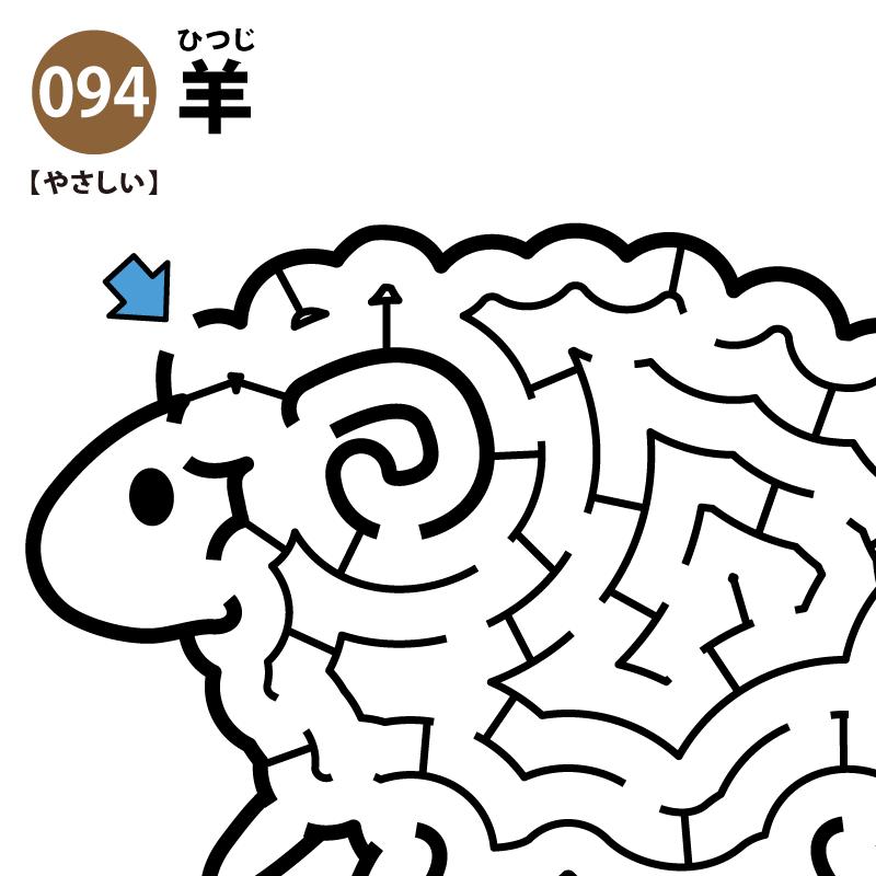 羊の簡単迷路 アイキャッチ