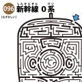 新幹線0系の難しい迷路 アイキャッチ
