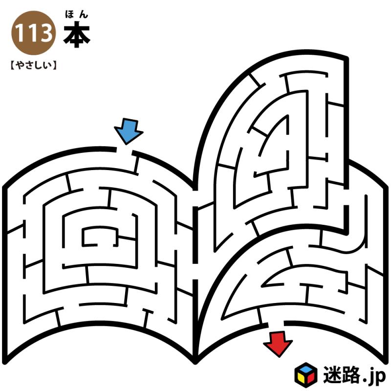 本の簡単迷路