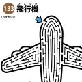 飛行機の難しい迷路 アイキャッチ