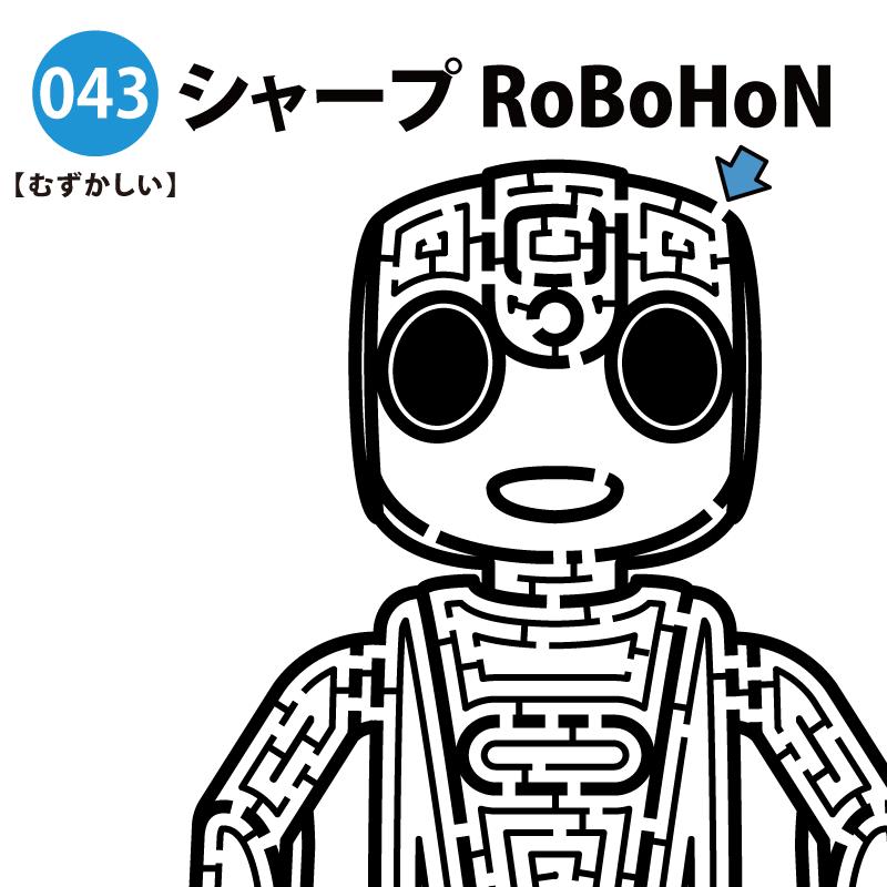 シャープ RoBoHoN(ロボホン)の難しい迷路 アイキャッチ