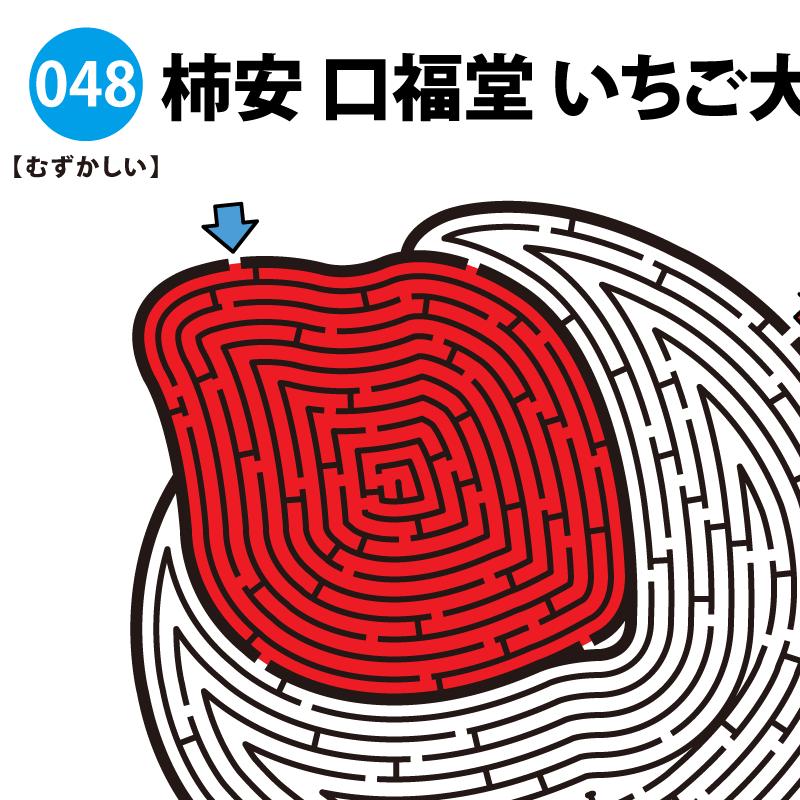 柿安 口福堂 いちご大福の難しい迷路 アイキャッチ