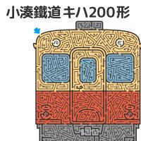 小湊鐵道 キハ200形の迷路