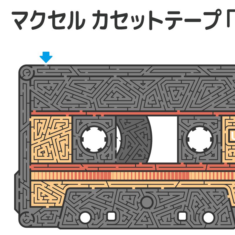 マクセル カセットテープ「UDII」の迷路 アイキャッチ