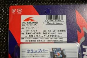HURRICANE 22.2mmクランプバー商品詳細