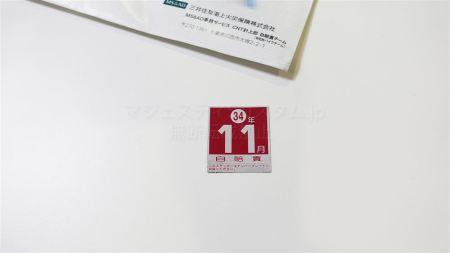 自賠責保険_保険標章