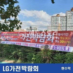 LG현수막