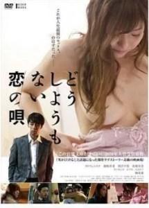 映画「どうしようもない恋の唄」(藤崎里菜)動画フル無料視聴