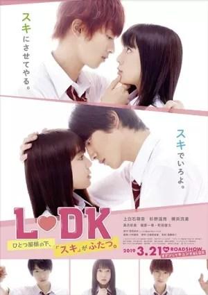 映画「LDK」2019動画フル無料