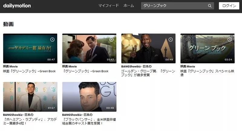 グリーンブック 動画 Dailymotion