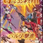 『Gのレコンギスタ2 ベルリ 撃進』動画