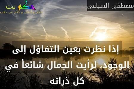 حكم و أقوال عن التفاؤل 74 مقولة عن التفاؤل حكم نت