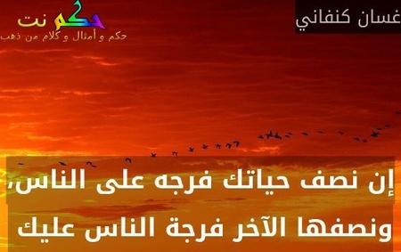 حكم و أقوال عن الناس 2073 مقولة عن الناس حكم نت