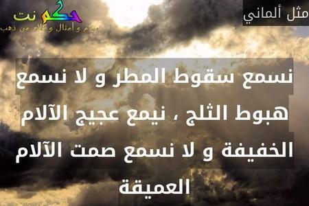 حكم و أقوال عن الصمت 285 مقولة عن الصمت حكم نت
