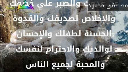 حكم و أقوال عن العفو 30 مقولة عن العفو حكم نت