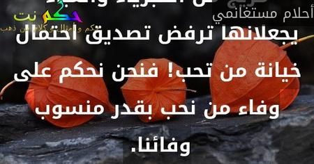 حكم و أقوال عن الكبرياء 43 مقولة عن الكبرياء حكم نت