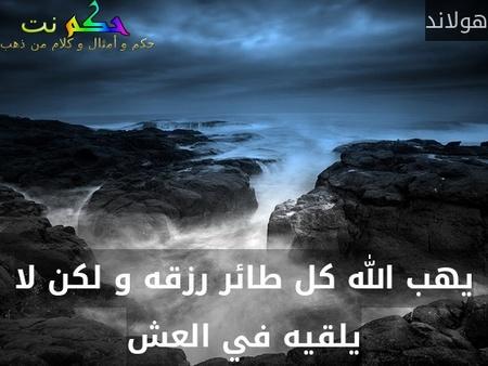 حكم و أقوال عن الله 1723 مقولة عن الله حكم نت