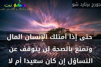 حكم و أقوال عن المال 245 مقولة عن المال حكم نت