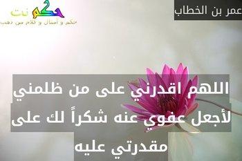 حكم و أقوال عن الظلم 126 مقولة عن الظلم حكم نت